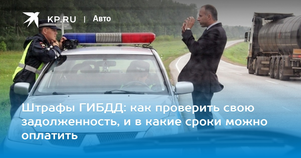 Как запросить копию постановление о штрафе гибдд в иркутске