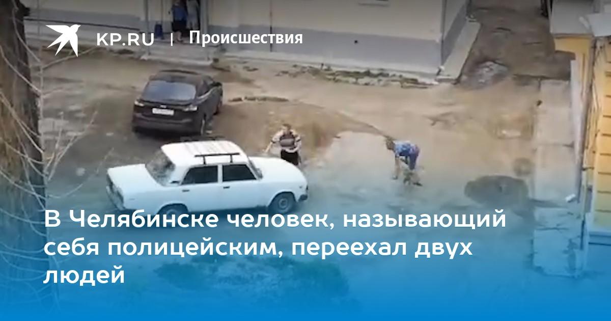 896110a65dee2 В Челябинске человек, называющий себя полицейским, переехал двух людей