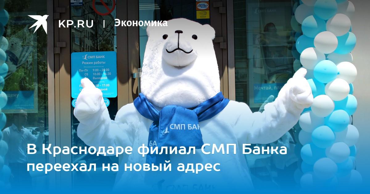 Смп банк кредитный отдел телефон