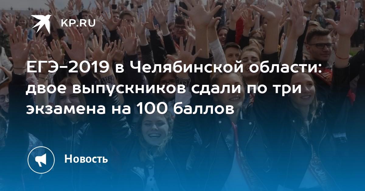f670dc994c19e ЕГЭ-2019 в Челябинской области: двое выпускников сдали по три экзамена на  100 баллов