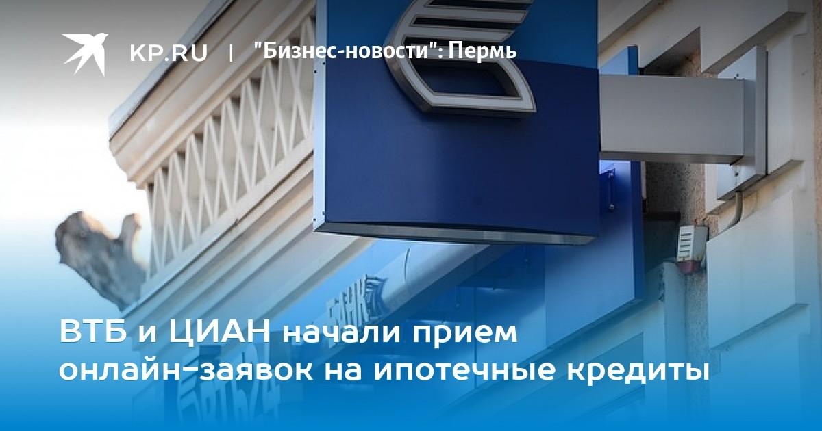 единая заявка на кредит во все банки онлайн пермь