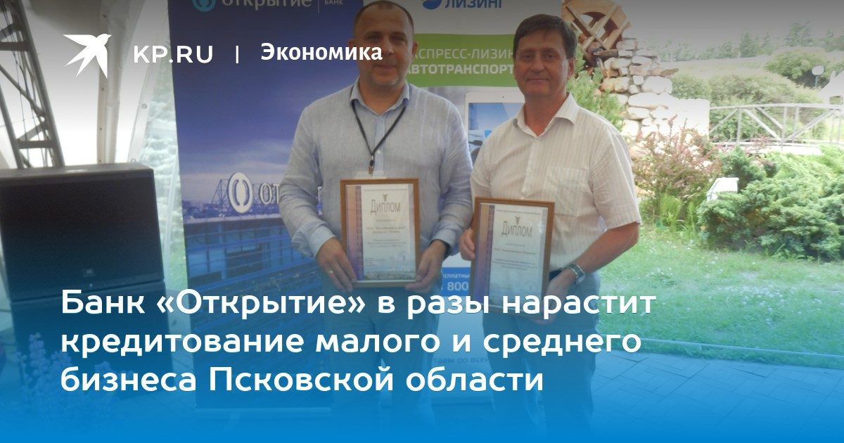 банк открытие красноярск официальный сайт кредит