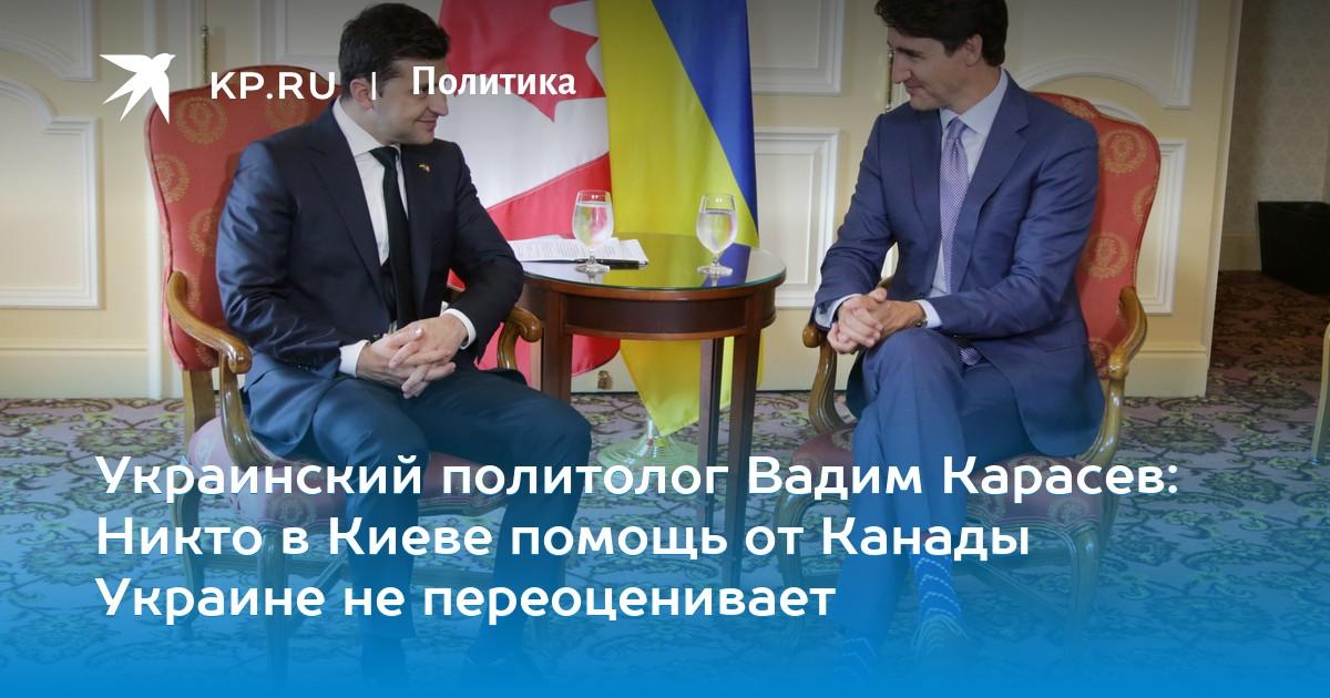 8729d26cc Украинский политолог Вадим Карасев: Никто в Киеве помощь от Канады Украине  не переоценивает
