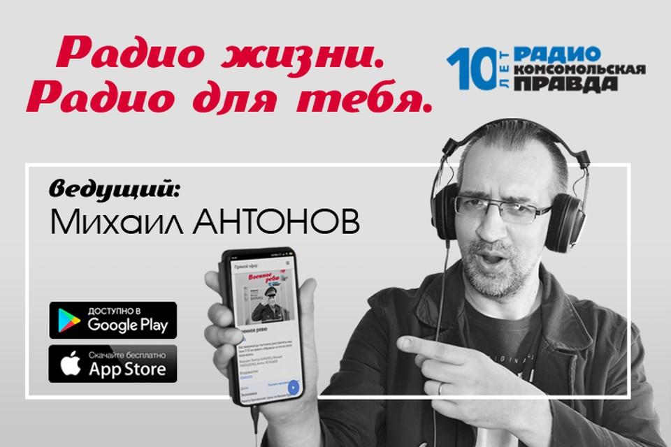 У Радио «Комсомольская правда» новое мобильное приложение! Совсем новое
