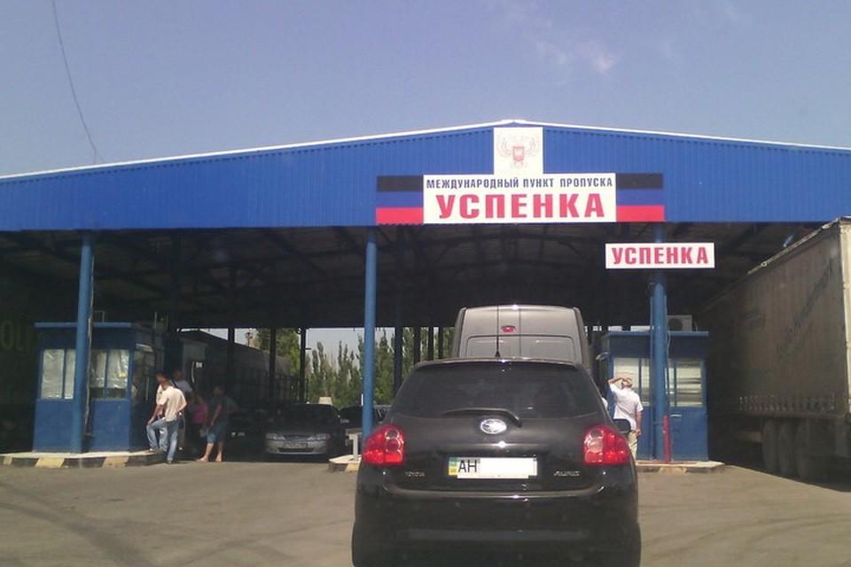 Пункт пропуска «Успенка» сейчас наиболее загружен. Фото: smdnr.ru