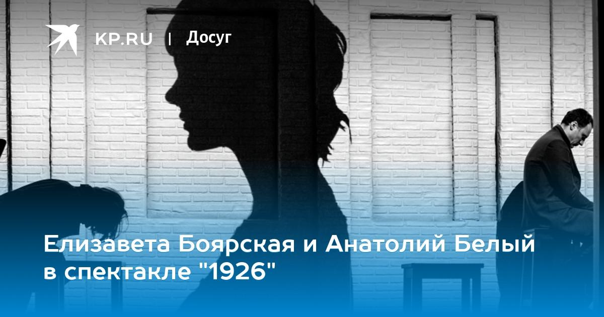 1da4572bf Елизавета Боярская и Анатолий Белый в спектакле