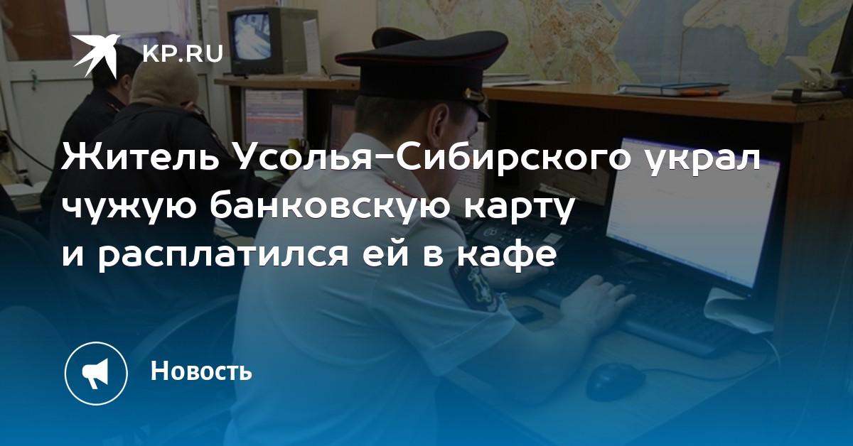Онлайн кредит на чужую карту украина