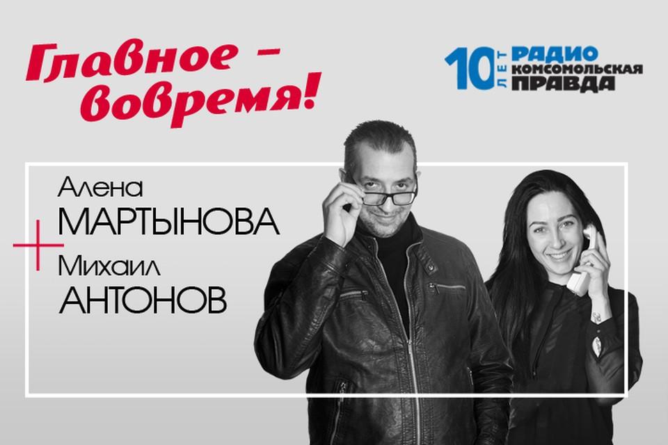Михаил Антонов и Алёна Мартынова - с главными темами дня