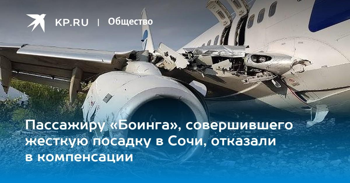 52887567e3106 Пассажиру «Боинга», совершившего жесткую посадку в Сочи, отказали в  компенсации