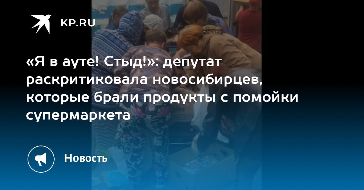 «Я в ауте! Стыд!»: депутат раскритиковала новосибирцев, которые брали продукты с помойки супермаркета