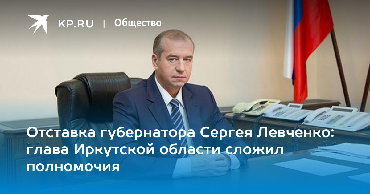 Отставка губернатора Сергея Левченко: глава Иркутской области сложил полномочия
