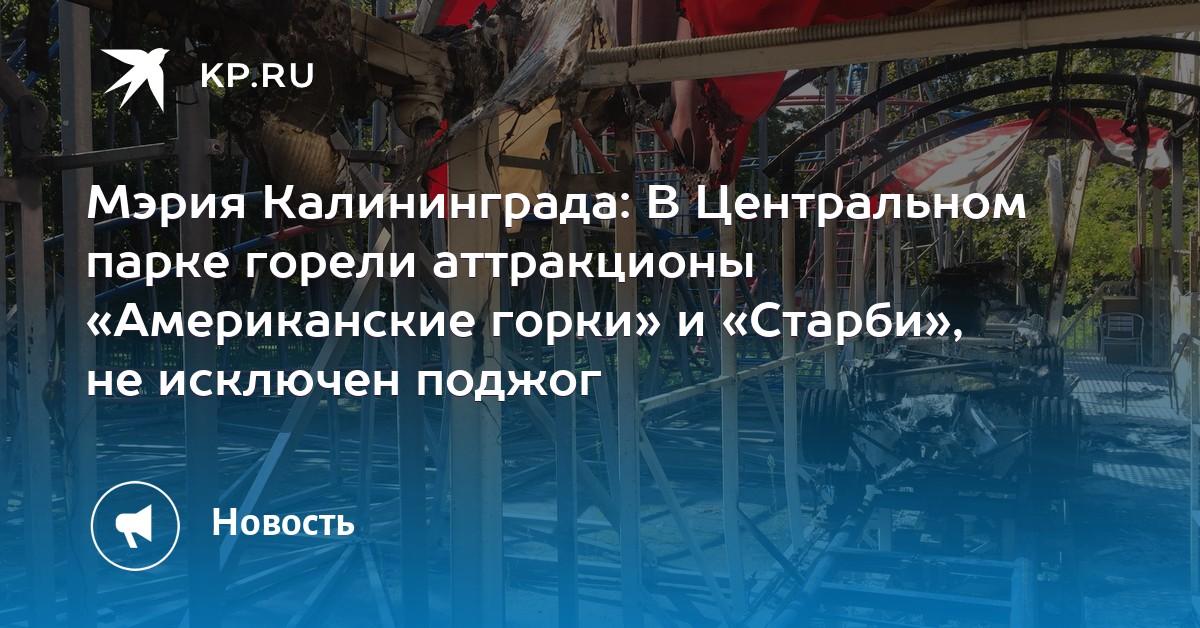 www.kaliningrad.kp.ru