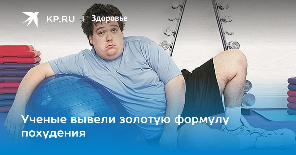 как побыстрее похудеть на 40 кг чугуна