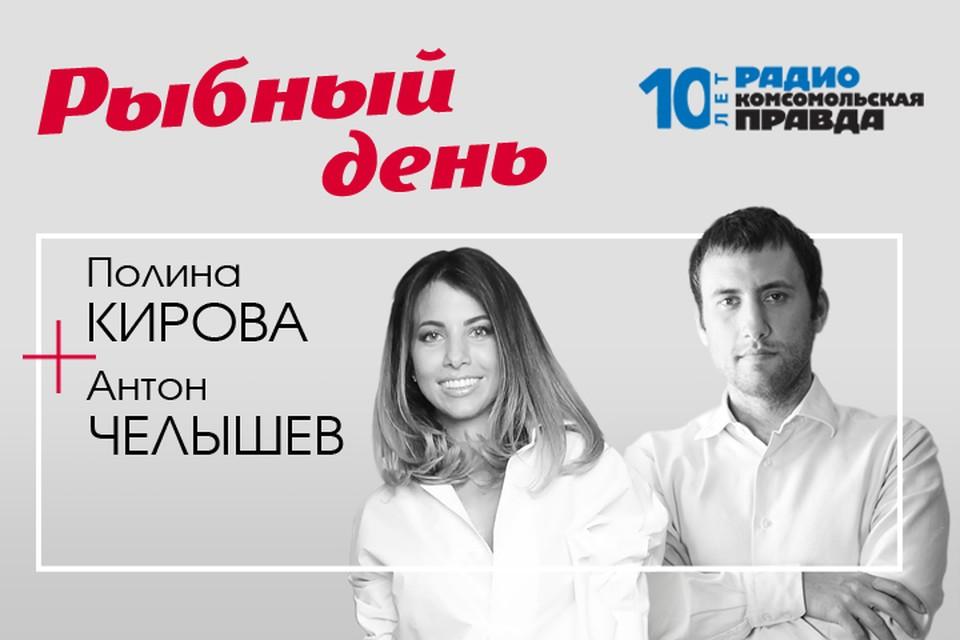 Полина Кирова и Антон Челышев осуждают главные новости о рыбе и морепродуктах
