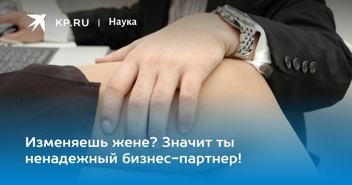 Изменяешь жене? Значит ты ненадежный бизнес-партнер!