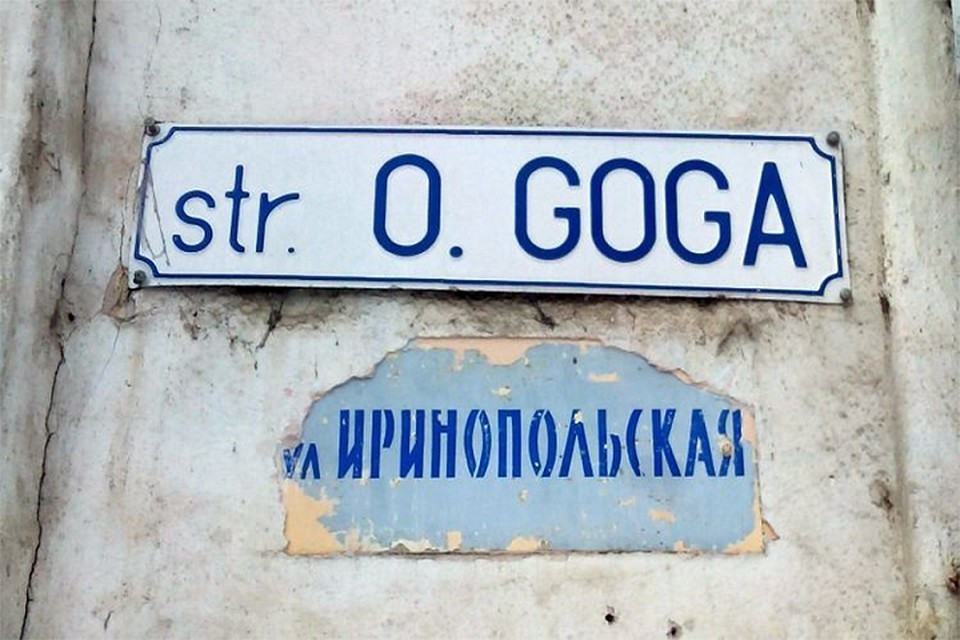 Кишиневу надо что-то делать с названиями улиц (Фото: locals.md).