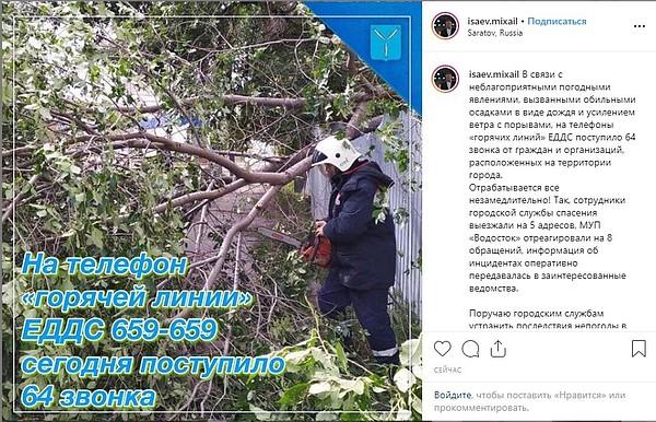 Спп октябрьского района саратов