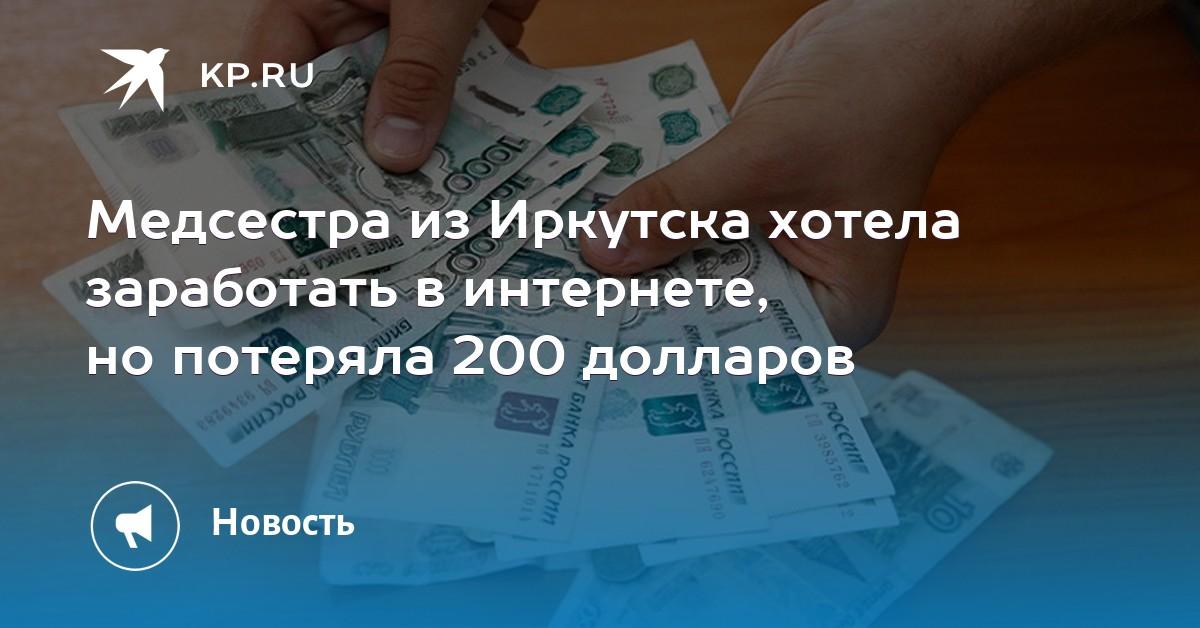 иркутск заработок в интернете