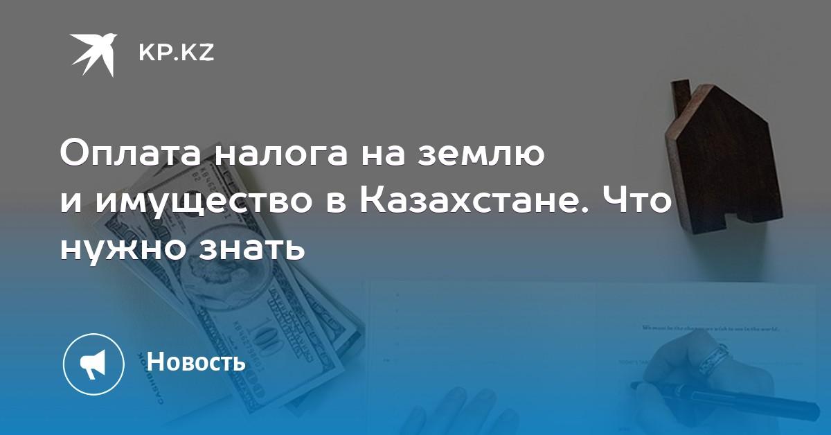 Оплата налога на лотерею