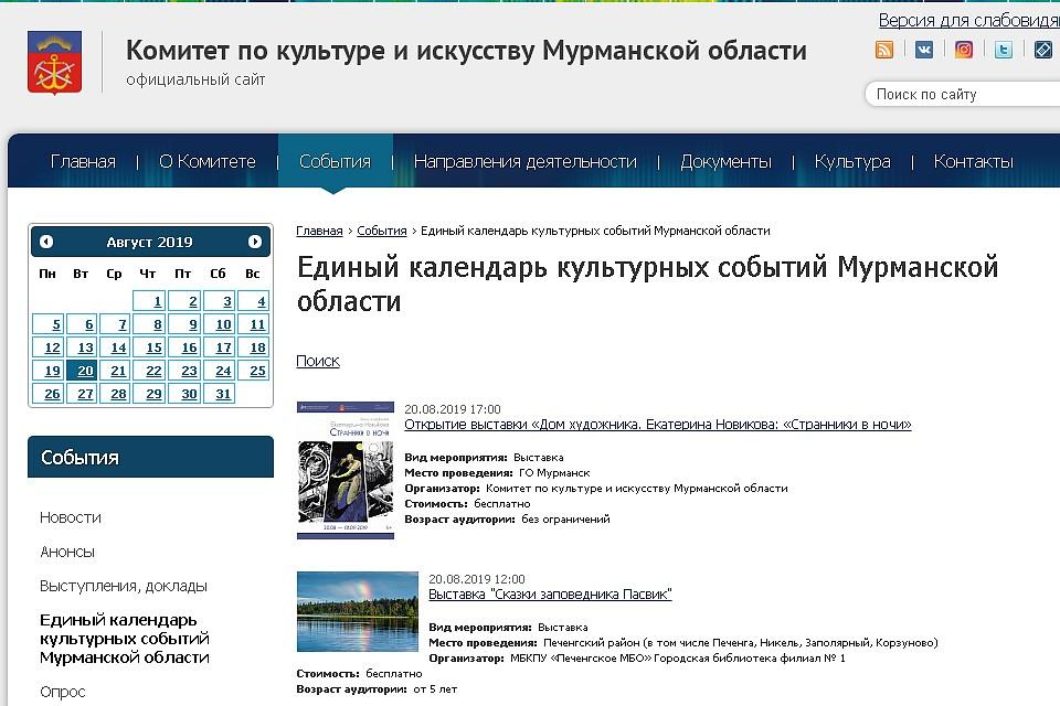 Есть работа газета онлайн мурманск brent онлайн форекс