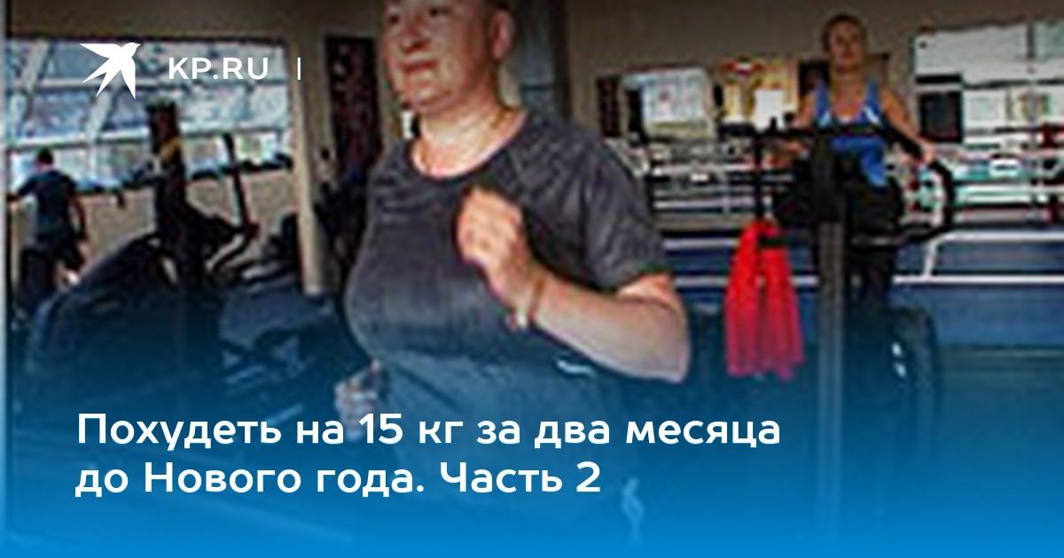 Похудеть на 15 кг за два месяца до нового года. Часть 2.