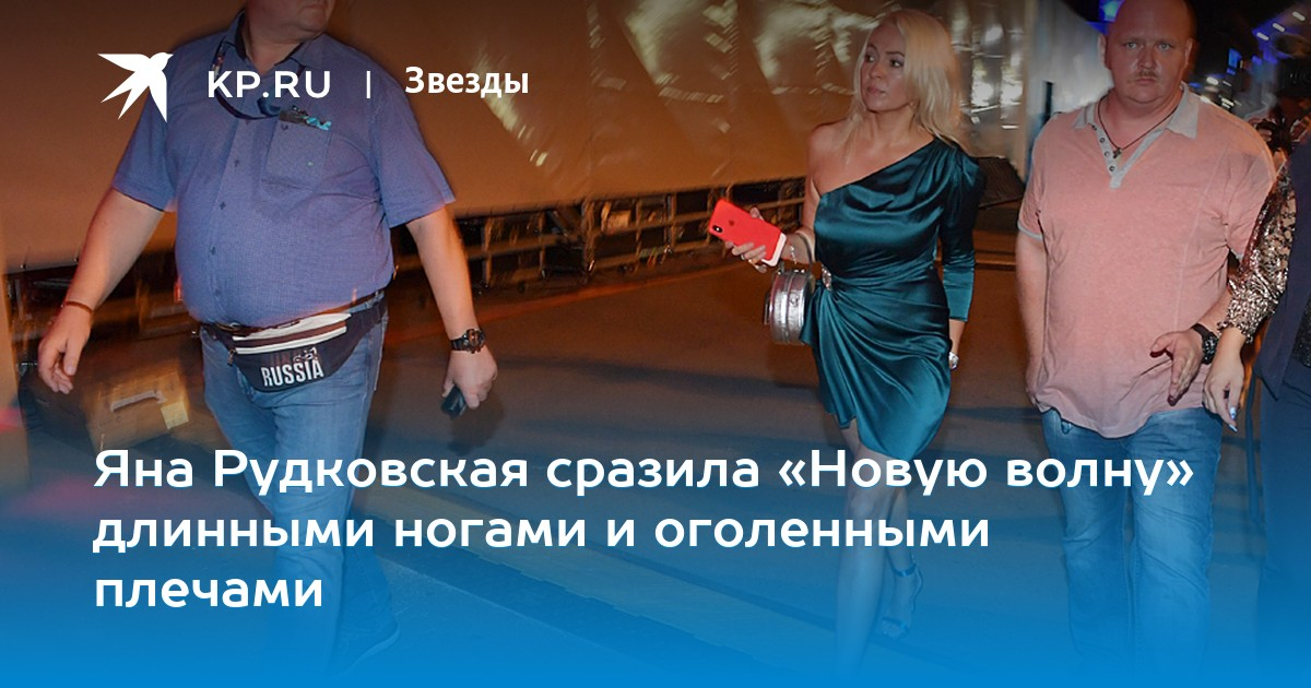 Яна Рудковская сразила «Новую волну» длинными ногами и оголенными плечами