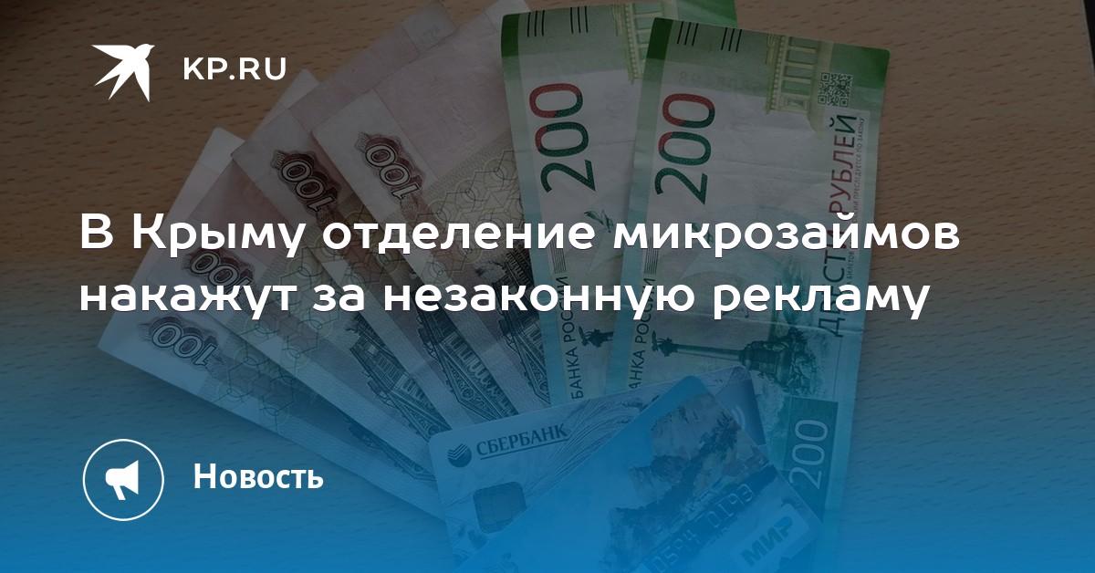 ооо мкк микрозайм симферополь адрес русский стандарт банк оплатить кредит онлайн с карты