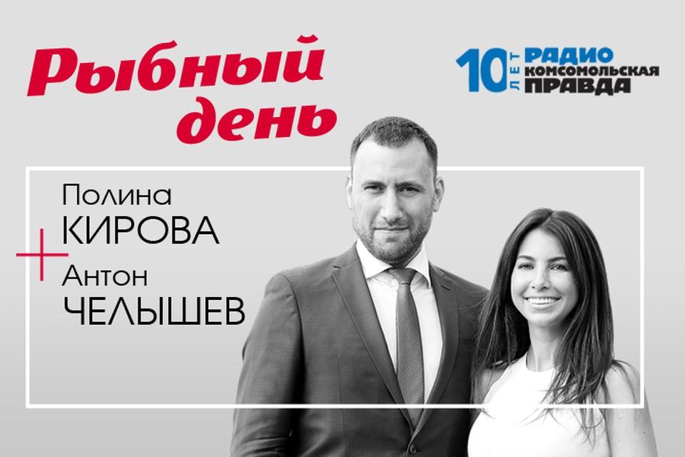 Антон Челышев и Полина Кирова - о главных рыбных новостях