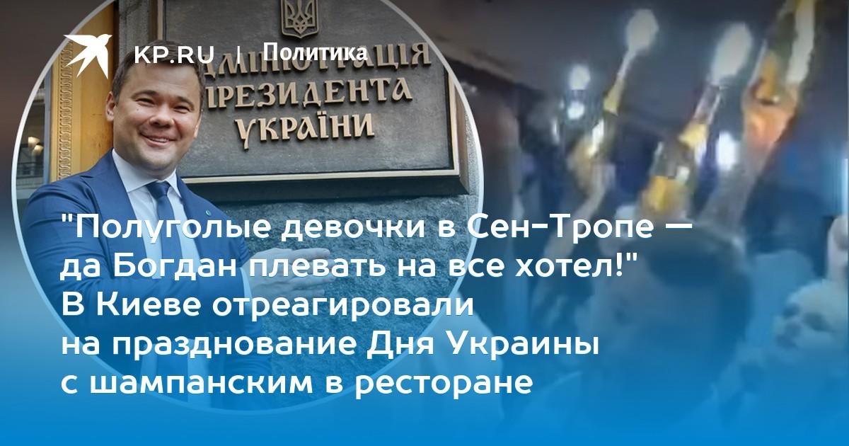 """Богдан о Данилюке: """"Мы были слишком тесны для такого влиятельного политика"""" - Цензор.НЕТ 6444"""
