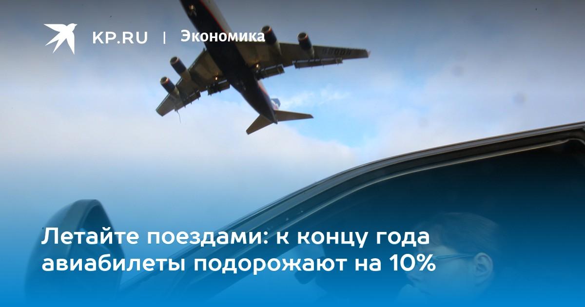 Почему так сильно подорожали билеты на самолет цена билета на самолет мурманск киев