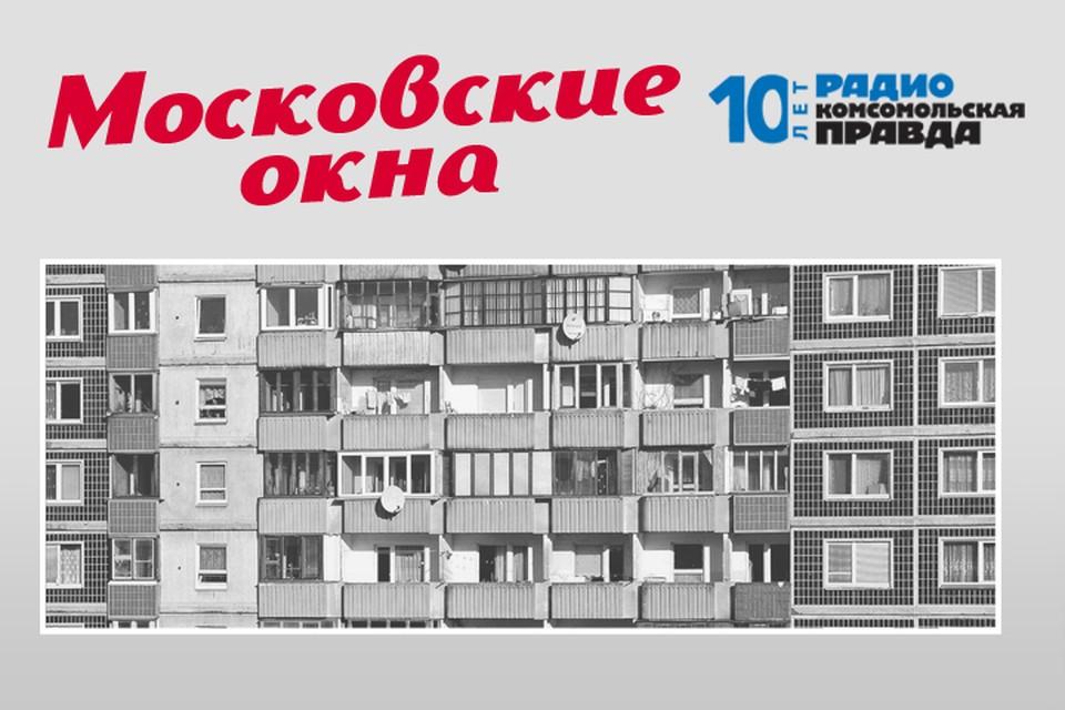 Михаил Антонов и журналисты «Комсомольской правды» - с главными новостями столицы