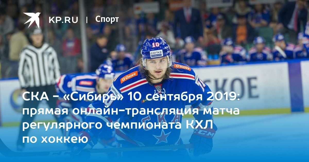 Хоккей сегодня сибирь во сколько [PUNIQRANDLINE-(au-dating-names.txt) 32