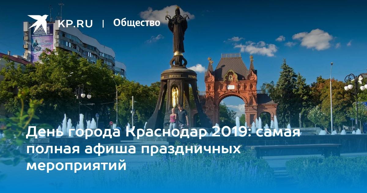 некоммерческие организации в городе краснодар
