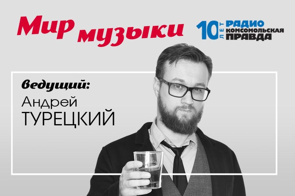 Андрей Турецкий с новостями из мира музыки