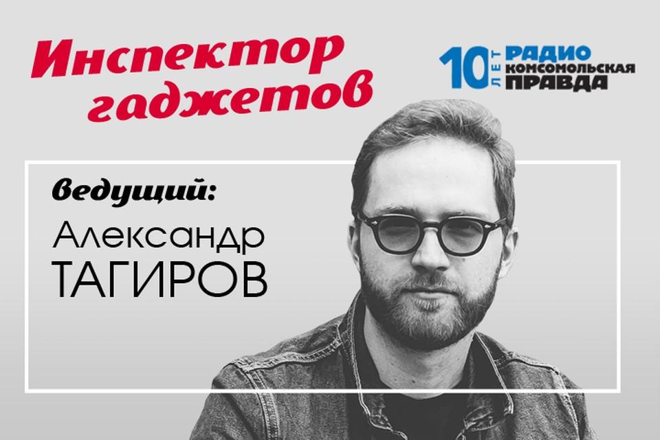 Александр Тагиров знает всё про гаджеты