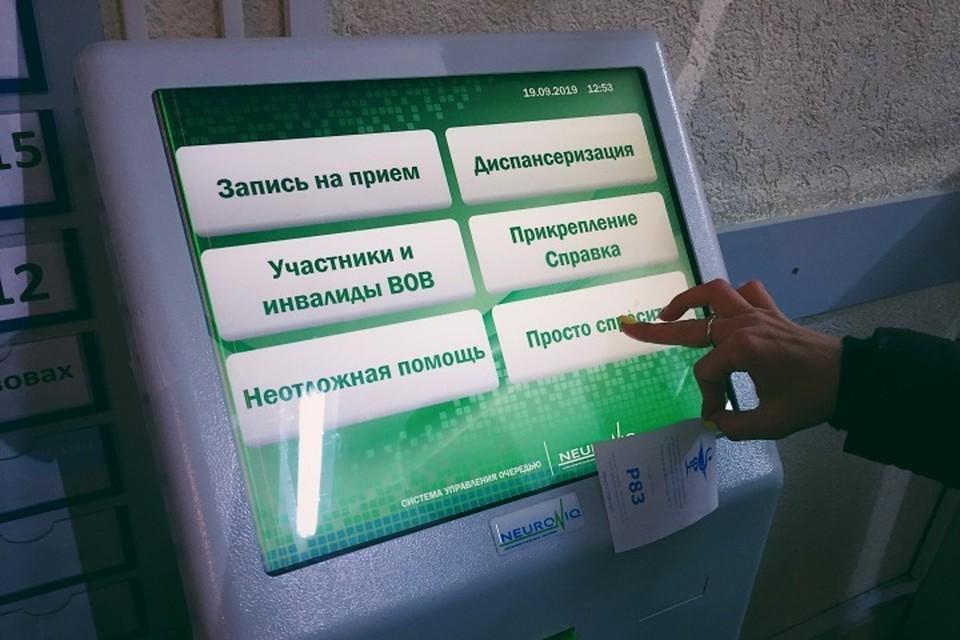 «Только спросить» - опция в терминале, установленном в городской больнице №3 Калининграда на улице Генделя.
