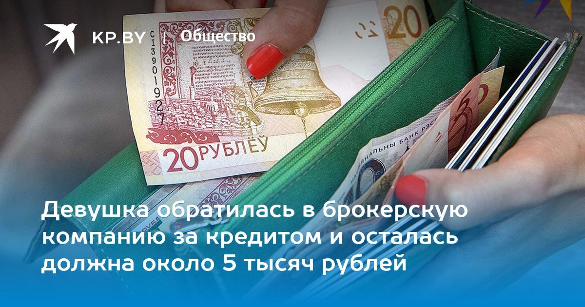 где можно взять деньги срочно пять тысяч рублей в долг красивые картинки фото девушек