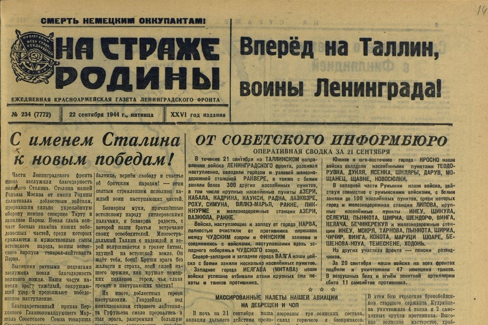 События сентября 1944 года детально описываются в боевых донесениях, газетах тех лет и наградных документах