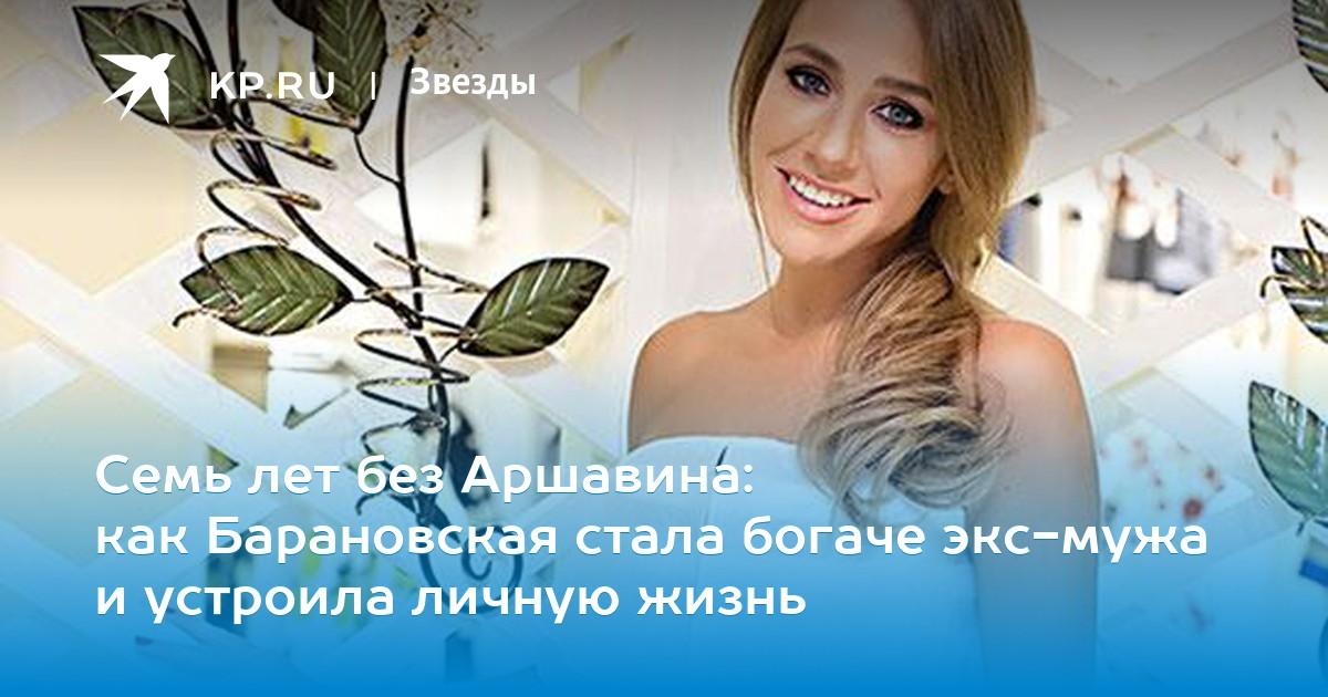 Барановская вышла замуж thumbnail