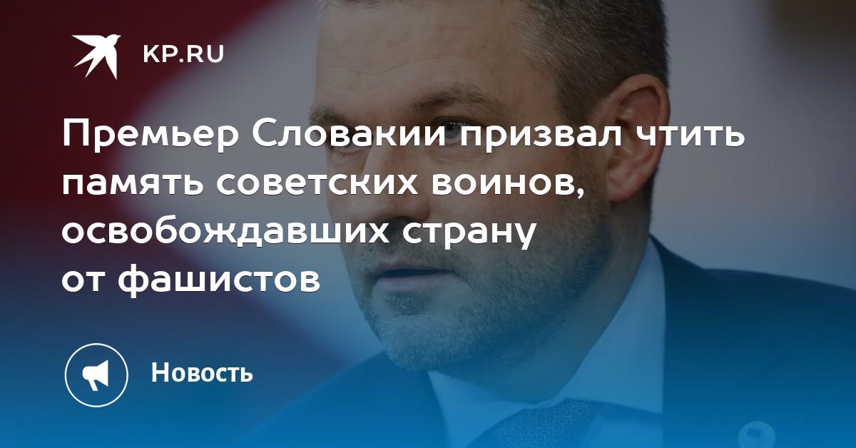 Премьер Словакии призвал чтить память советских воинов, освобождавших страну от фашистов