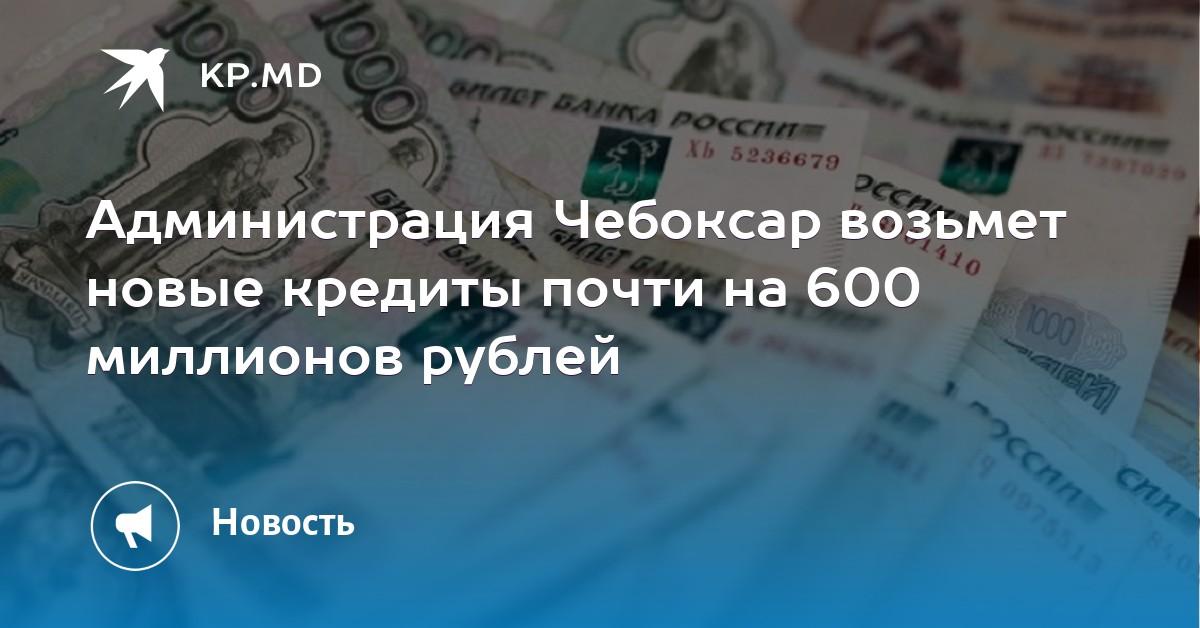 Онлайн заявка на кредит наличными в чебоксарах расчет кредита калькулятор онлайн банк москвы