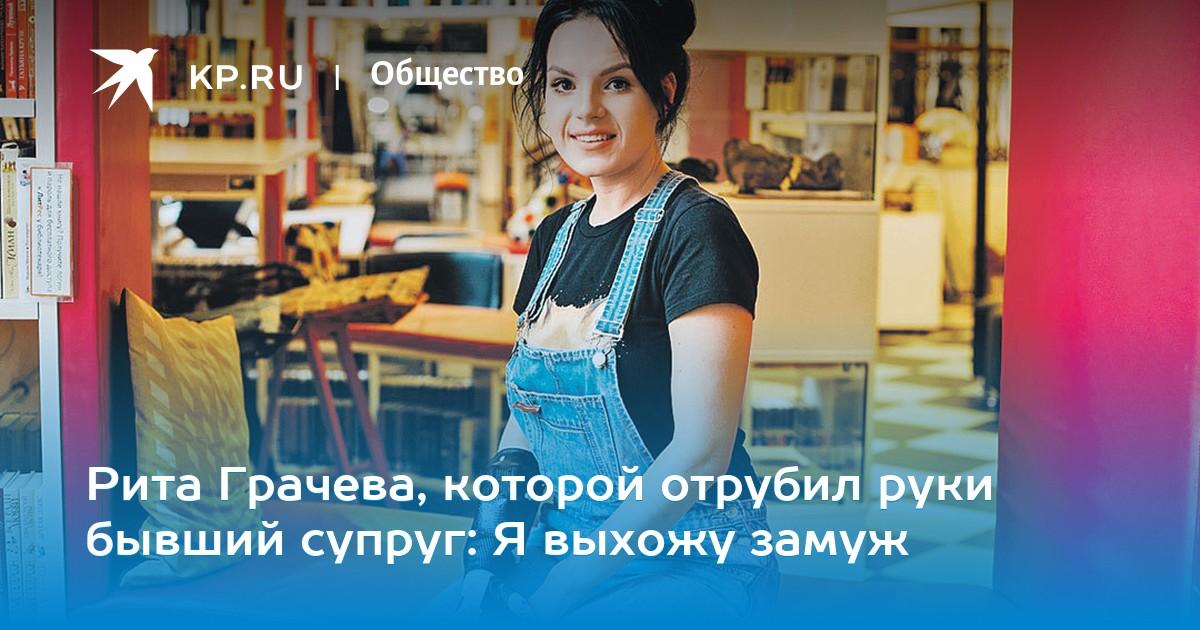 Рита Грачева, которой отрубил руки бывший супруг: Я выхожу замуж
