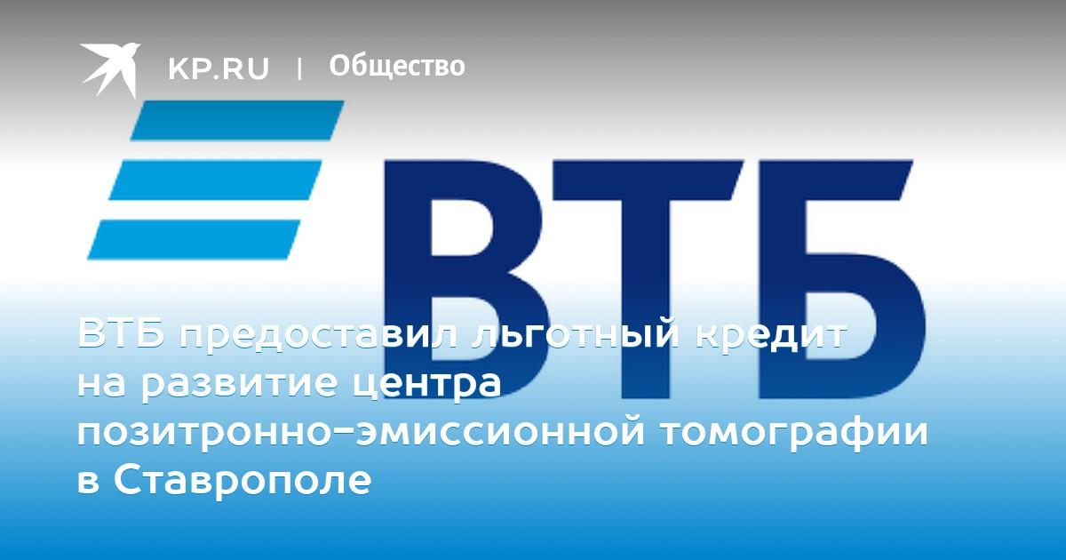 Взять кредит в втб 24 ставрополь россельхозбанк кредит в залог имущества