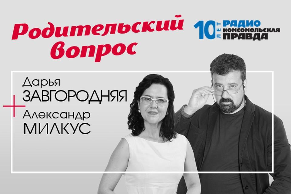 Александр Милкус и Дарья Завгородняя обсуждают проблемы современного образования