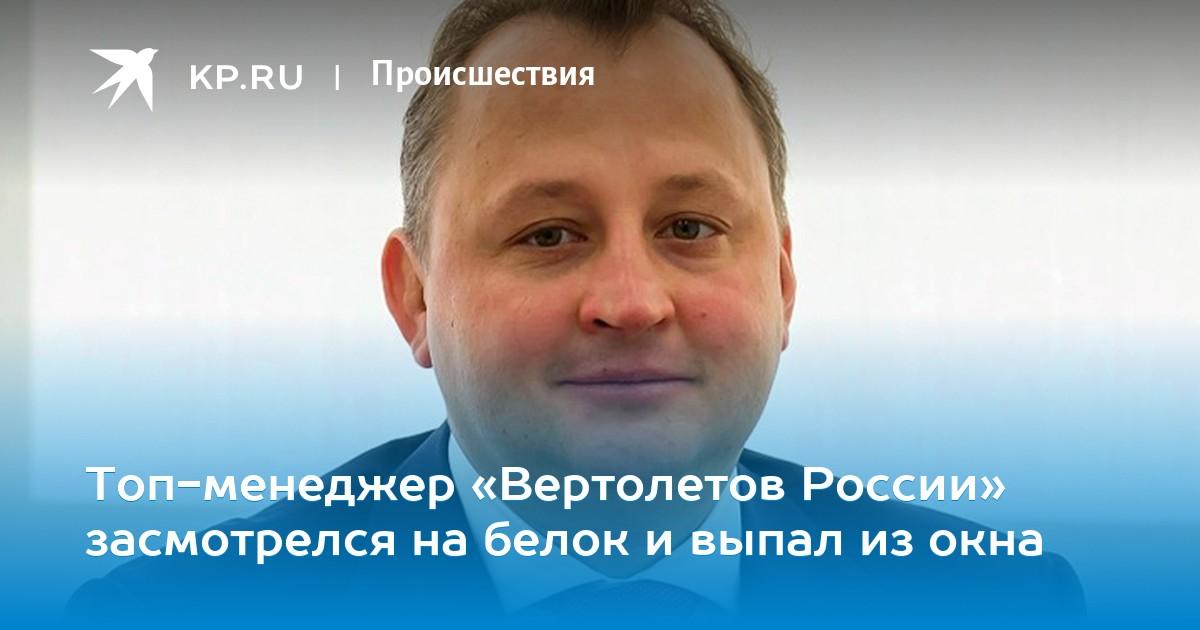 Топ-менеджер «Вертолетов России» засмотрелся на белок и выпал из окна