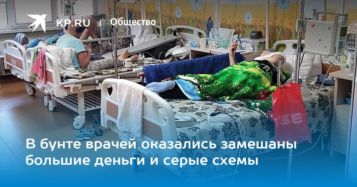 В бунте врачей оказались замешаны большие деньги и серые схемы
