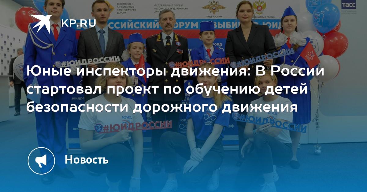 Юные инспекторы движения: В России стартовал проект по обучению детей безопасности дорожного движения