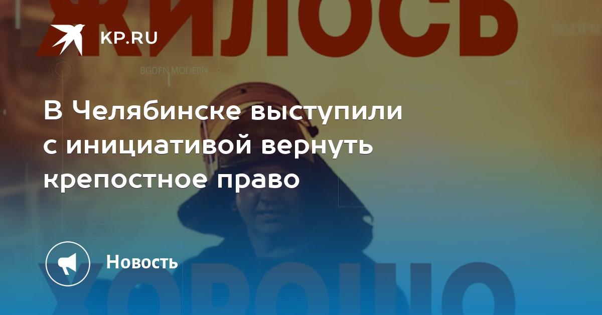 В Челябинске выступили с инициативой вернуть крепостное право