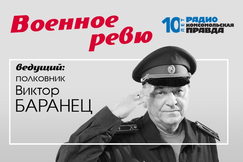 Полковники Виктор Баранец и Михаил Тимошенко отвечают на все армейские вопросы