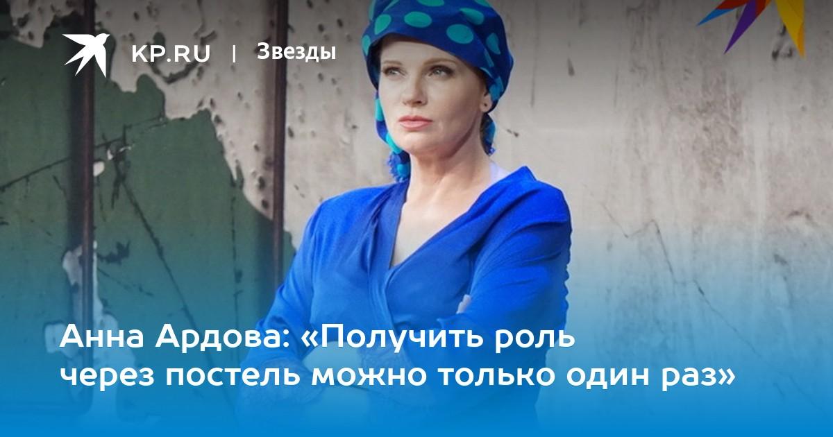 Голая Анна Ардова 25 Фото (Одна За Всех Голая)